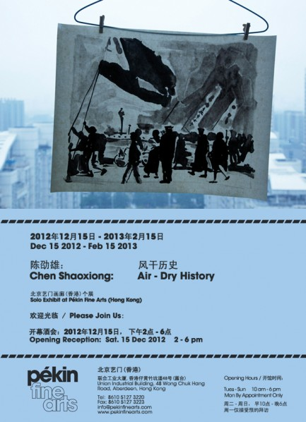 HKPatronmail01 Chen Shaoxiong Air- Dry History(1)