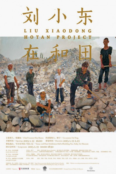 Poster of Liu Xiaodong's Hotan Project