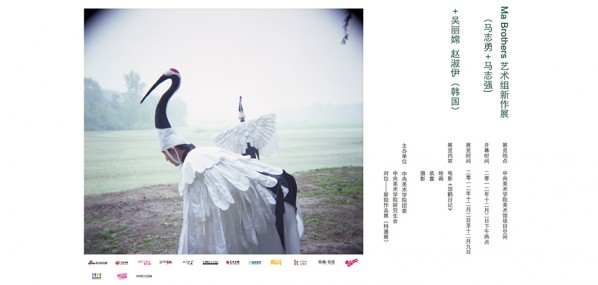 Poster of Ma Brothers' New Works Exhibition