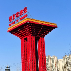 Top5 New Landark of Wangjing District in Beijing