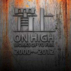 CAFA Annual Fine Arts Nomination Exhibition – On High: Works of Yu Fan (2000-2012) - video review