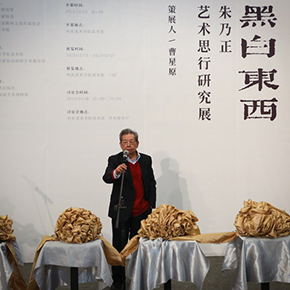 """The Black-and-white East and West: Research Exhibition of the Art Thoughts and Experiences by Zhu Naizheng"" Grandly Held at CAFA Art Museum"