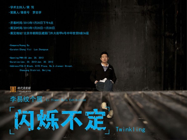 Banner of Twinkling: Li Yiwen Solo Exhibition