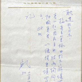 "Geng JIanyi, ""Can Be Confessed""(1/34 pieces), 1988; Installation, 26.9x19.3cm"