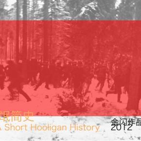 Jin Shan, A Short Hooligan History, 2012; video