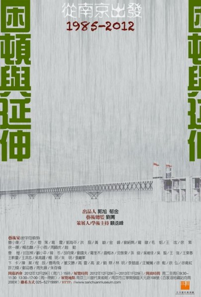 Poster of Starting from Nanjing 1985-2012 Weariness and Expansion