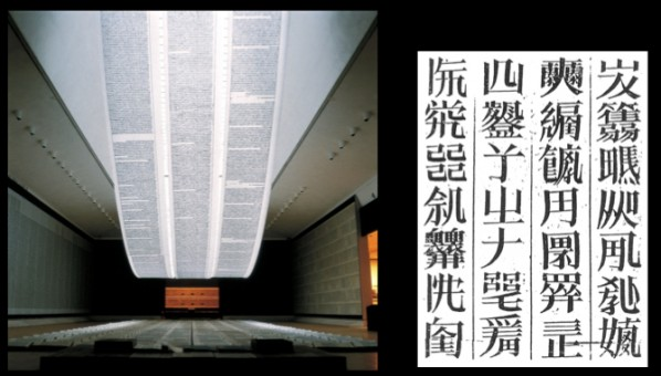 Xu Bing, A Book from the Sky, 1988