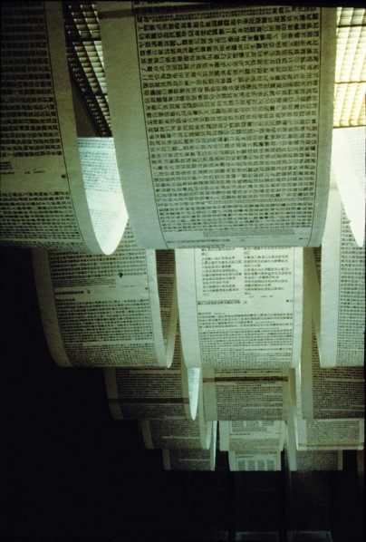 "Xu Bing, ""A Book from the Sky"" (detail 02), 1989"