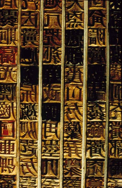 "Xu Bing, ""A Book from the Sky"" (detail), 1989"