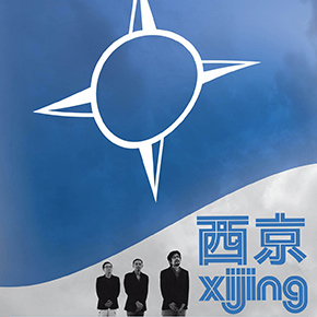 The Xijing Men Collaborative makes their U.S. debut in Kansas City, MO and Lawrence, KS