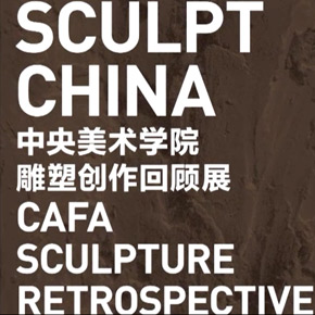 Sculpting China: CAFA Sculpture Retrospective Exhibition – video review