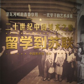 00 Poster of The 20th China's Art Road Studying in the Soviet Union Photo by Gao Sisi 290x290 - The 20th China's Art Road - Studying in the Soviet Union Inaugurated at National Art Museum of China