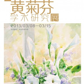01 Poster of Research Exhibition on Huang Jufen 290x290 - Shenzhen Outstanding Painters Series: Academic Research Exhibition of Huang Jufen held at Guan Shanyue Art Museum