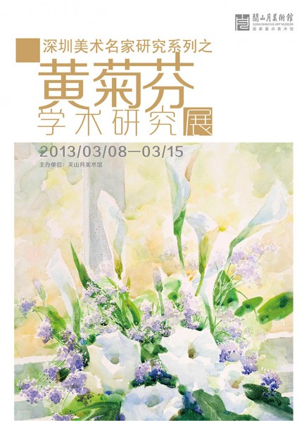 Research Exhibition on Huang Jufen