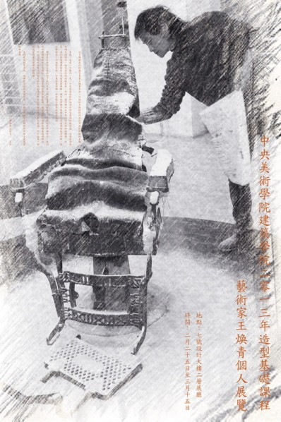 01 Poster of Wang Huanqing Solo Show at CAFA
