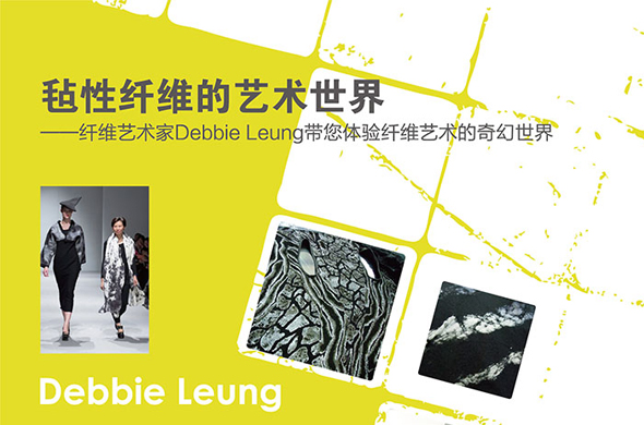01 Workshop of Felt' Art World at CAFA with Fibre Artist Debbie Leung from Hong Kong