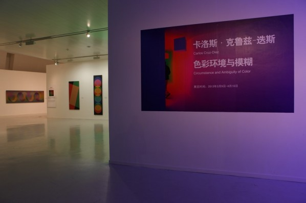 """13 Installation View of Carlos Cruz-Diez """"Circumstance and Ambiguity of Color"""""""