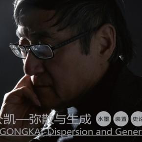 "Banner of Pan Gongkai 290x290 - ""Pan Gongkai: Dispersion and Generation"" at Today Art Museum Opens Mar. 9, 2013"