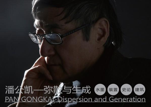 Banner of Pan Gongkai