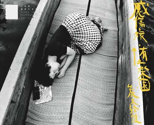 Nobuyoshi Araki Sentimental JourneyDecadence in Paradise 1971-2012