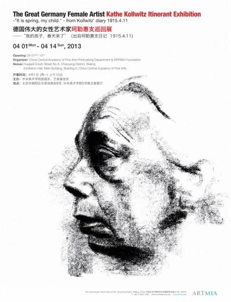 Poster-of-Kathe-Kollwitz