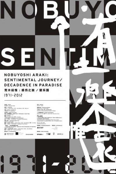 Poster of Nobuyoshi Araki Sentimental JourneyDecadence in Paradise 1971-2012