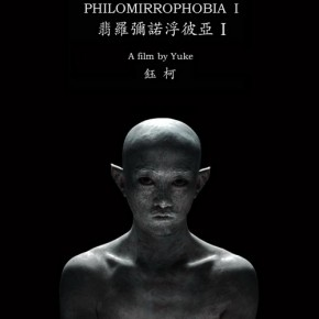 "Poster of Yu Ke's ""PHILOMIRROPHOBIA"" 290x290 - Asian Experimental Film and Video Art Forum: Beijing Exhibition of China's Experimental Film Section"