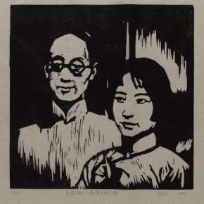 """Wu Jiang """"Figures of the Republic of China Lu Xiaoman and Xu Zhimo"""" 2012 woodcut 30 x 30 cm 290x290 - """"Review What You Have Learned and Learn the New: Wu Jiang's Woodcuts"""" Held at the Central Academy of Fine Arts"""