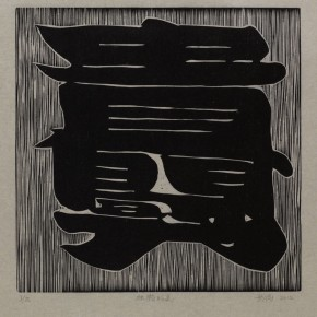 """Wu Jiang, """"Unique Beauty"""", 2012; woodcut, 30 x 30 cm"""