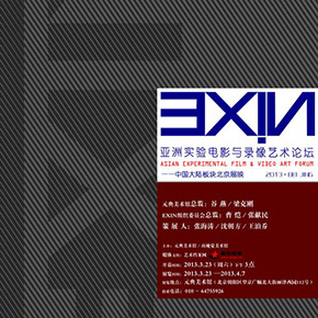 Asian Experimental Film and Video Art Forum: Beijing Exhibition of China's Experimental Film Section