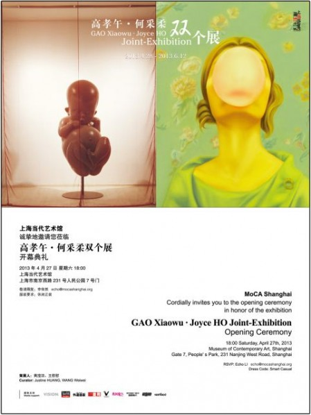 00 Poster of Joint-exhibition by Gao Xiaowu and Joyce HO