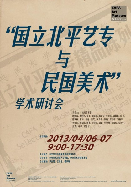 00 Poster of National Beiping Art School and the Fine Art of the Republic of China