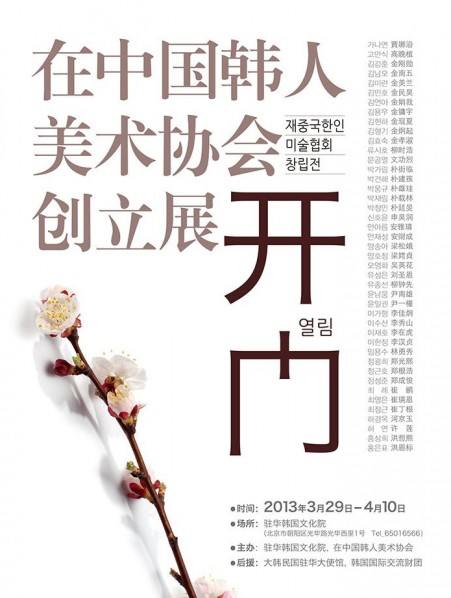 "00 Poster of The Established Exhibition of ""Korean Artists Association in China"""