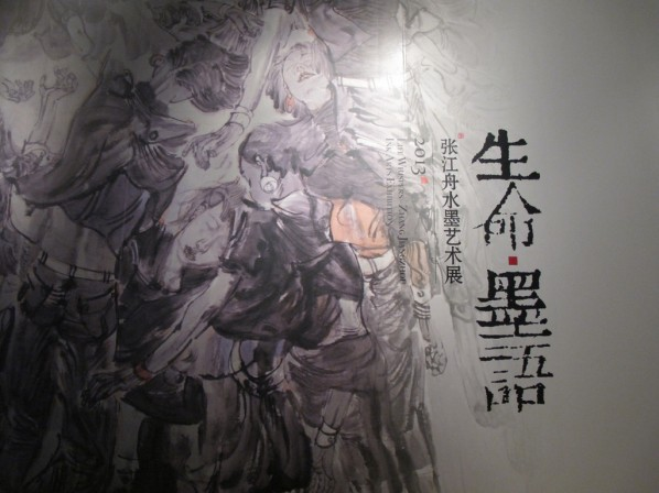 01-Life-Whispers-Solo-Exhibition-by-Zhang-Jiangzhou-Inaugurated-at-the-National-Art-Museum-of-China Photo by Gao Sisi