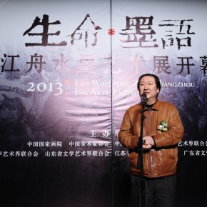 05-Yang-Xiaoyang,-President-of-China-National-Academy-of-Painting-spoke-at-the-opening-ceremony