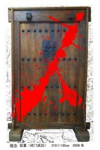 """Hong Yao """"Concept Be in Prison Closing the Door""""installation 210×130 cm 2009  201x300 - SONY DSC"""