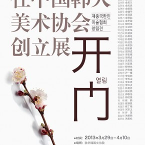 """Poster for Established Exhibition of Korean Artists Association in China"""" 290x290 - Interview with Ryu-siho: the Stories of the Establishment of """"Korean Artists Association in China"""""""