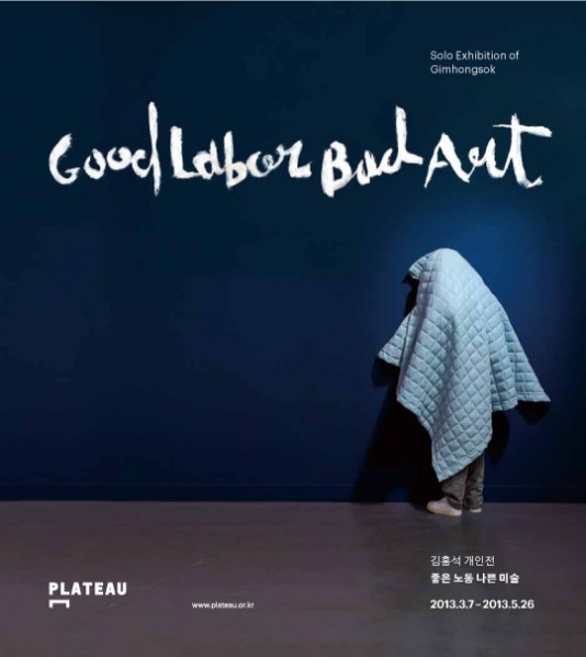 Poster of Good Labor Bad Art