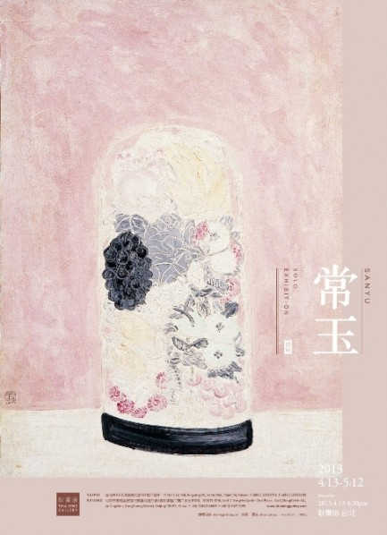 Poster of Sanyu Solo Exhibition at Tina Keng Gallery