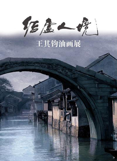 Poster of Wang Qijun's A hut in the Zone of Human Habitation