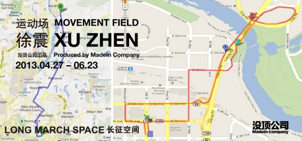 Poster-of-Xu-Zhen-Movement-Field