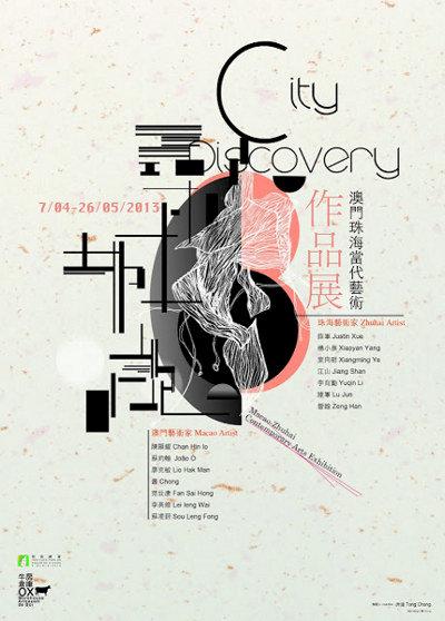 exhibition-city-discovery-macao-zhuhai-contemporary-arts-exhibition-poster
