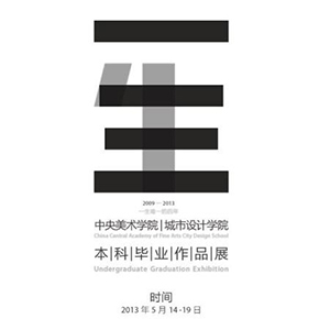 A Lifetime: School of Urban Design kicks off 2013 CAFA Graduation Exhibition