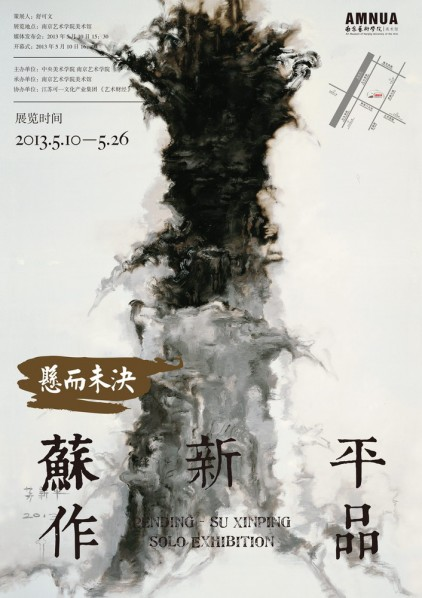 "00 Poster of ""Pending - Su Xinping's Solo Exhibition"""