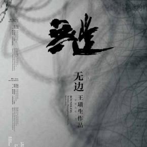 00 Poster of Boundless Wang Huangsheng Solo Exhibition at Zhejiang Art Museum 290x290 - Boundless – Wang Huangsheng's Works (2009 - 2013) at Zhejiang Art Museum