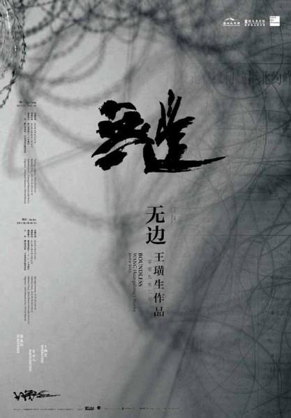 00 Poster of Boundless Wang Huangsheng Solo Exhibition at Zhejiang Art Museum