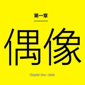 """17 Im not not not Chen Zhoufilm still 2013 HD digital film Color sound 35mins 290x290 - A Visual Journey of """"I'm not not not Chen Zhou"""" at Magician Space"""