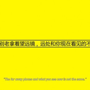 """19 Im not not not Chen Zhoufilm still 2013 HD digital film Color sound 35mins 290x290 - A Visual Journey of """"I'm not not not Chen Zhou"""" at Magician Space"""