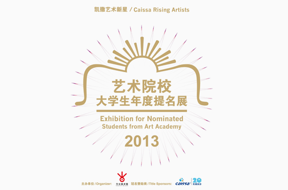 2013 Exhibition for Nominated Students from Art Academy
