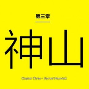"""24 Im not not not Chen Zhoufilm still 2013 HD digital film Color sound 35mins 290x290 - A Visual Journey of """"I'm not not not Chen Zhou"""" at Magician Space"""